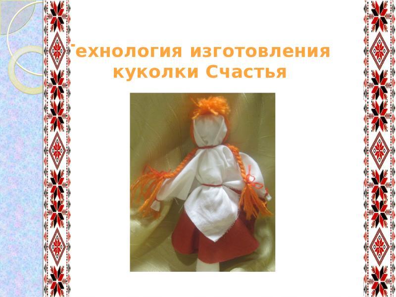 Конспект открытого занятия для дошкольников «Куклы-обереги, их значение в жизни людей». Изготовление тряпичной куклы. Воспитателям детских садов, школьным учителям и педагогам - Маам.ру